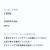 仮想通貨取引所【CROSSexchange】