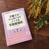 書籍「子育てがもっと楽しくなるノート術&写真整理術」掲載のお知らせ