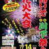 2019年川下祭り&浜坂ふるさと夏まつり花火大会 今年も川下祭りがやって来ます