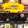 【4/15 入荷情報】島村楽器丸井錦糸町店