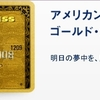 アメリカンエクスプレスゴールドカードってどう?~2018年~