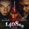 1408号室 良くも悪くもない、地味な映画