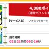 【ハピタス】ファミマTカードで期間限定4,380pt(4,380円)! さらに最大4,000ポイントプレゼントキャンペーンも! 年会費無料!ショッピング条件なし!