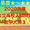 2020兵庫県公立高校入試問題数学解説~大問3「平面図形(証明・角度・面積)」~