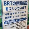 #256 汐留で「東京BRT」停留施設の工事開始
