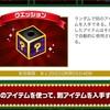 【ポイ活】モッピービンゴ4週目100アイテムチャレンジ《戦略》長期戦