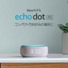 アマゾン Alexa端末新商品 Echo Dot スマートスピーカー時計付き