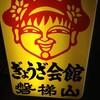 スペシャオ餃子BANDと両国餃子めぐり(その2):ぎょうざ会館磐梯山