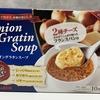【お取り寄せ】コストコに売ってるオニオングラタンスープが激ウマ!【フリーズドライ】