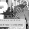 ★英語に挫折した人★はスペ語やろう!第二言語話者が5つの理由を解説
