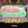 【デレステ】イベント comic cosmic お疲れ様でした&アクセスありがとうございます