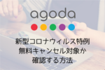 【agoda】問い合わせ不要!1分で無料キャンセルする方法<新型コロナウィルス特別対応>