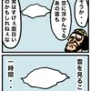 4コマ漫画「面白いこと」〜おぎぬまXさんに刺激を受けて〜