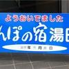 JISTA合宿 2017.11.25