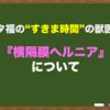 """【横隔膜ヘルニア】~""""すきま時間""""の獣医学~"""