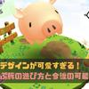 【dApps】デザインが可愛すぎる!くりぷ豚の遊び方とその可能性