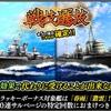 蒼焔の艦隊【駆逐:叢雲】戦技選抜サルベージ。