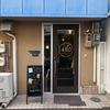 大阪中崎町でシーシャを初体験「ホワレカフェ」