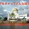 ブルネイってどんな国?実はこんなにすごい国なのです。