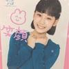 【ハロプロ今日は何の日?】ハロプロ研修生江端妃咲ちゃんの14歳の誕生日