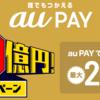 【au PAYで20%還元】毎週10億円もらえるキャンペーン。期間中最大70,000円相当の還元。
