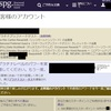 【SPG】25滞在で2019年度のプラチナ確定