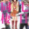 【成人向け】坂辺周一先生の 『七日同棲』(全1巻)を公開しました