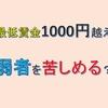 令和元年度の最低賃金改定。東京・神奈川は1000円越え。弱者対策の賃金増だけど弱者が苦しくなるというパラドックス。