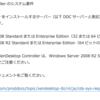 仮想化 検証環境(VMware Workstation)の Windows10 に、XenCenterをインストールする