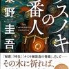東野圭吾「クスノキの番人」レビュー〜家族の「念」の繋がりと,命の在り方・活かし方を考えさせられるファンタジー〜