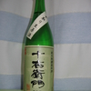 【十右衛門】純米無濾過原酒