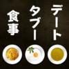 【マナー】デート中の食事で控えたい7つのNG行為
