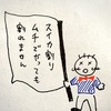 【営業1ヶ月目】8月の反省&9月のテーマ(なりきろう!工夫しよう!磨き込もう!)