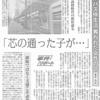 芯の通った子が・・・幡ケ谷原町バス停女性ホームレス殺害事件