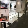 2018年12月29日(土)/Bunkamura Gallery/ワタリウム美術館