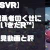 【PSVR】初見動画【V!勇者のくせになまいきだR™】を遊んでみての感想と評価!
