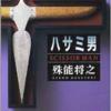 書評vol.1「ハサミ男」