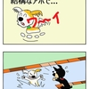 忘れじの犬たち1(大ちゃん)