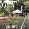 DIRT TIME TRIAL in DAMONDE TRAIL エントリー締切は10/17まで