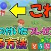 【あつ森】 風船の付いたプレゼントを取る方法 #4