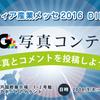 【9/8(木)~9(金)】国際フロンティア産業メッセ2016 DIIIG特別企画 開催!