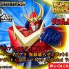 スーパーミニプラ無敵超人ザンボット3 ザンボット・ムーンアタック Special Ver.【プレミアムバ  ンダイ限定】