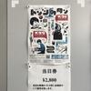 7月22日(土)トンツカタン第三回単独ライブ-君の笑顔の為だけに@渋谷ユーロライブ