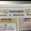 Road to Birth① 〜妊娠5~6週