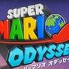『スーパーマリオ オデッセイ』10月27日発売に決定!! マリオ新作キタ━━━━(゚∀゚)━━━━!!