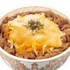 【すき家】チーズ牛丼を「チーズの肉下」で頼むと最高だぞ!!