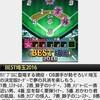 【BEST埼玉2016】~埼玉西武ライオンズ2016年版ベストオーダー攻略