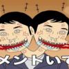 辻本清美氏と高槻市長
