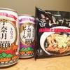 衝撃が楽しみ/宇奈月ビールと富山ブラックラーメン