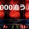 【スロット】3000枚越えJP追います。(11:58)その1【5月10日】メダルゲーム【すらいむ】EURO QUEEN